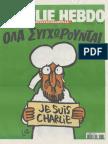 Charlie Hebdo Τεύχος Στα Ελληνικά