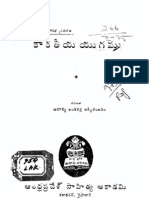 kakatiyayugamau020566mbp