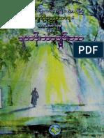LMA)ေတာင္တန္းဦးဥတၱမသာရ ရဟန္းဘဝခ်မ္းသာ ၁