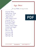 Telugu Paatalu -1