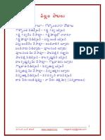Telugu Paatalu - 2