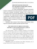 Koronatsiya Hristianskih Monarhov Istoricheskiy i Sakramentologicheskiy Aspekty