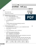 Ssc 2016 March Algebra Marathi Medium