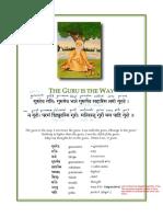 Week 18 - Guru is the Way