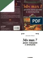 Ryabcev 3ds Max 7. Dizajn Pomeshchenij i Intererov