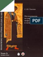 С.Ю. Темчин-Исследования по кирилло-мефодиевистике и палеославистике.2010.pdf