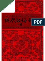 Hien Dai Han Ngu TD 6