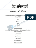 Current Affairs PDF in Hindi - August 4th Week