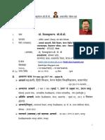Hindi Biodata जून 2017