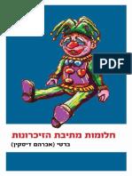 חלומות מתיבת הזיכרונות / (ברטי) אברהם דיסקין