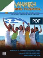 Periodiko.Elliniki..Diethnis.Glwssa.2011.Ascanios.Persios.gr.pdf