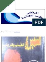 (1)الامام والروليت.pdf