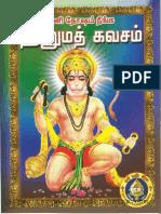 HanumathKavacham-min.pdf