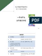 2017年一年级华文全年教学计划