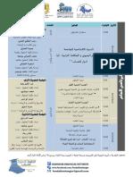 البرنامج العام (1)