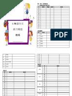 6年级华文练习.docx