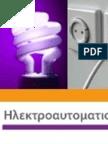 Τα άρθρα του 2017ilektroaytomatismoi.blogspot.gr