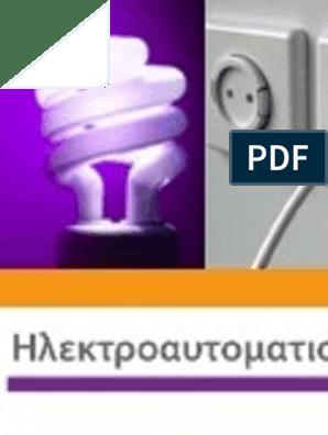 Συνδέστε την υπεράκτια πλατφόρμα