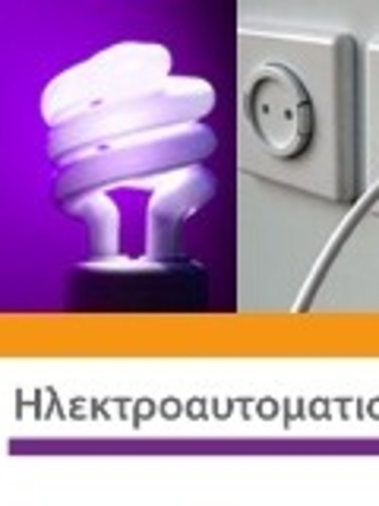 daf0eccc495e Τα άρθρα του 2017ilektroaytomatismoi.blogspot.gr
