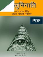 Illuminati Khand - 3
