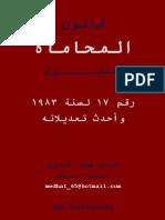قانون المحاماة المصرى رقم 17 لسنة 1983 وتعديلاته