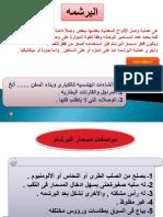 Presentation1.pptx البرشمه