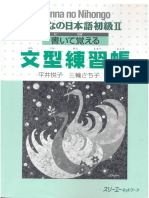 285037100-Minna-No-Nihongo-Beginner-II-Sentence-Pattern-Workbook.pdf