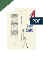 Desh Bhitra, Desh Bahira - Collection of Nepali poems