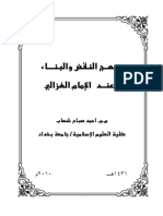 Manhaj an-Naqdhy Wa Al-Bina