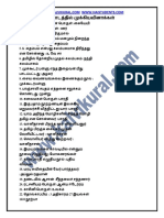 12th Tamil Materials