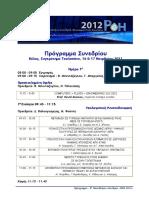 Πρόγραμμα_ΡΟΗ_2012