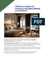 Τις Έντονες Αντιδράσεις Του Κόσμου Του Τουρισμού Συγκεντρώνει ο Νέος Φόρος Διαμονής Σε Ξενοδοχεία Και Καταλύματα