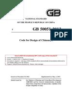 GB50051 - 2013
