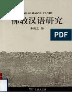 Phat Giao Han Ngu Nghien Cuu - Chu Khanh Chi