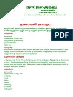 தலைவலி குறைய.pdf