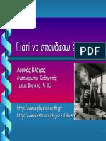 physics_12_2006.pdf