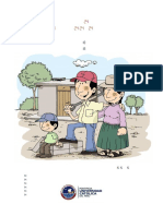 Adobe Geomesh Manual Spanish Blondet