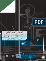 Digital Design - شرح بالعربي