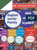 عائلة الكلمات الانجليزية