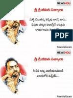 శ్రీ శ్రీ.pdf