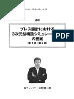 2011-Nanosoft-Articles.pdf