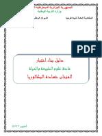 Guide Revu Par Mme Abbad1
