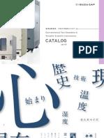 100903-環境試験機器-汎用化学機器カタログ縮小版ver1-0