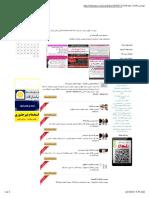 مهندس مکانیک، اتومکانیک01.pdf