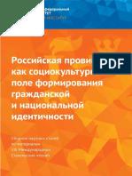 2017 Масштабы и направления миграционных потоков в малые города Центральной России в середине – конце XX в.