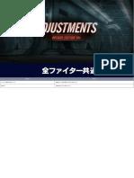 SF5 AE Changes