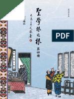 聖學根之根_第四冊 (漢語拼音版)