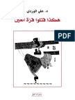 alwardi010.pdf