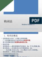现代汉语通论11(词汇.构词法)