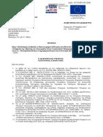 Νέες Τουριστικές Επιχειρήσεις - Προκύρηξη προγράμματος